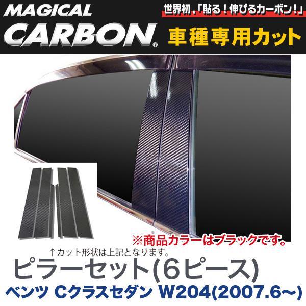 ピラーセット(左右合計6ピース) マジカルカーボン ブラック メルセデスベンツ Cクラスセダン W204(2007.6~)/HASEPRO/ハセプロ:CMB-17