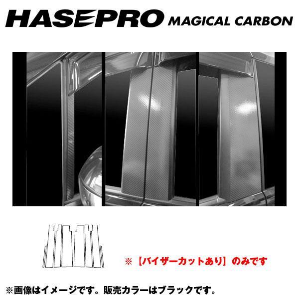 マジカルカーボン ブラック ピラーセット バイザーカット ステップワゴン スパーダ RK5・6 年式:2009.10~/HASEPRO/ハセプロ:CPH-V49