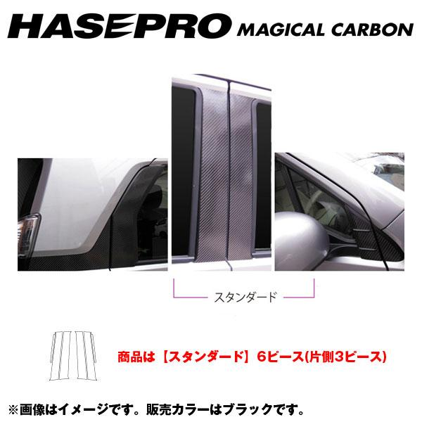 N-WGN N-WGNカスタム JH1 2013.11~ マジカルカーボン ブラック 信頼 激安 激安特価 送料無料 ピラーセット スタンダード 年式:2013.11~ ハセプロ:CPH-58 HASEPRO