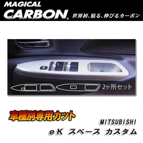 マジカルカーボン ドアスイッチパネル ブラック eKスペース カスタム B11A (2014.2~)/HASEPRO/ハセプロ:CDPM-10