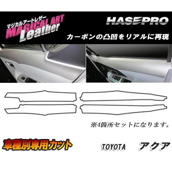 マジカルアートレザー ドアインナーパネル ブラック アクア NHP10系 2011.12~2014.11/HASEPRO/ハセプロ:LC-DIPT6