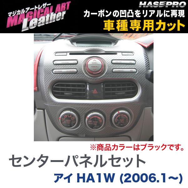 マジカルアートレザー センターパネルセット ブラック アイ HA1W(2006.1~2007.12) HA1W(2008.1~)/HASEPRO/ハセプロ:LC-CPSM2