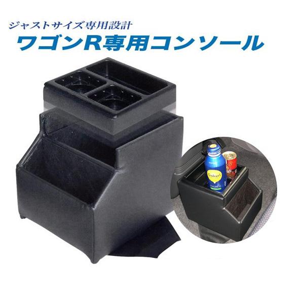ワゴンR専用コンソールボックス 日本製 専用設計/伊藤製作所/IT Roman:SEC-1