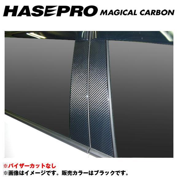 ゴルフ7 2013.4~ マジカルカーボン ブラック ピラーセット 年式:2013.4~ 買収 HASEPRO 超特価 ハセプロ:CPV-6 ノーマルカット