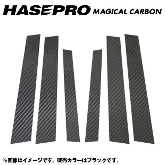 マジカルカーボン ブラック ピラーセット 合計6ピース(片側:3ピース) ゴルフ7 ヴァリアント 年式:2013.12~/HASEPRO/ハセプロ:CPV-7