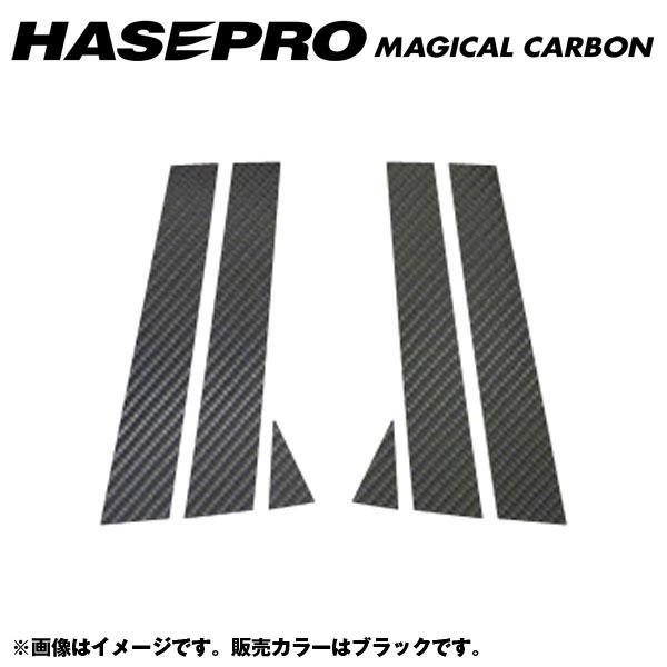 フォード フィエスタ 受注生産品 MK5 2014.2~ マジカルカーボン 1着でも送料無料 ピラーセット HASEPRO ブラック 年式:2014.2~ ハセプロ:CPFO-1