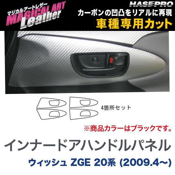 マジカルアートレザー インナードアハンドルパネル ブラック ウィッシュ ZGE 20系 (2009.4~)/HASEPRO/ハセプロ:LC-IDHPT1