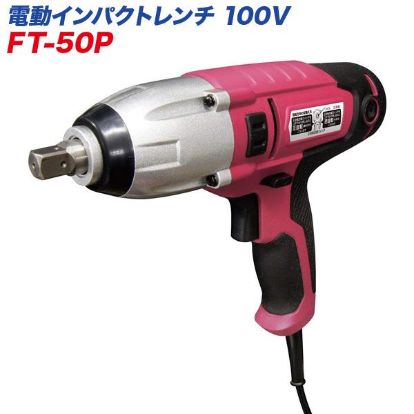 電動インパクトレンチ AC100V用 締付トルク250N・m 定格350W 19mm、21mmのディープソケット付き/大自工業/Meltec:FT-50P