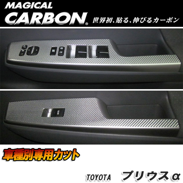ハセプロ:マジカルカーボン ドアスイッチパネル ブラック H23/5~ ZVW40W/41W プリウスα/CDPT-16