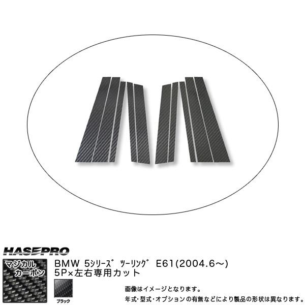 HASEPRO/ハセプロ:ピラーセット (片側5ピース 左右合計10ピース) マジカルカーボン BK BMW 5シリーズ E61ツーリング (2004.6~)/CPB-15