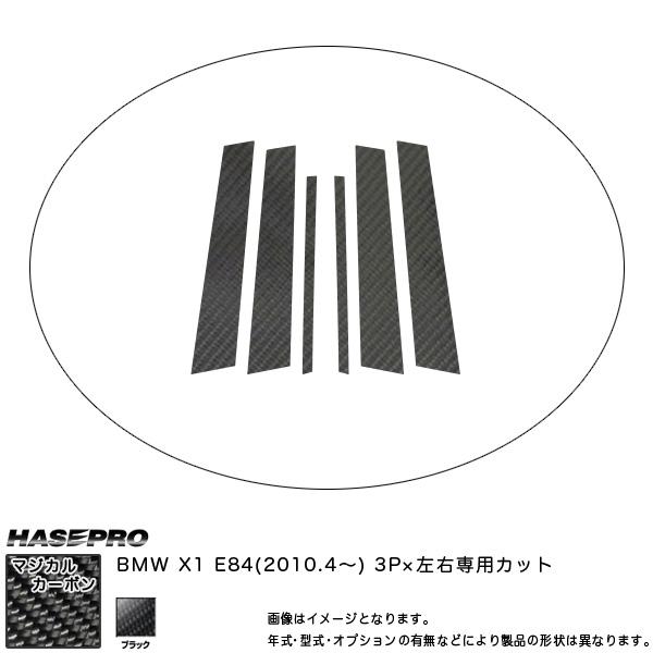 HASEPRO/ハセプロ:ピラースタンダードセット (片側3ピース 左右合計6ピース) マジカルカーボン BK BMW X1 E84 (2010.04~)/CPB-24