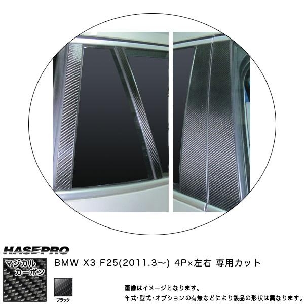 HASEPRO/ハセプロ:ピラースタンダードセット マジカルカーボン ブラック BMW X3 F25 (2011.03~)/CPB-26