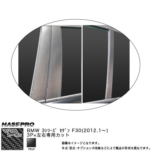 HASEPRO/ハセプロ:ピラースタンダードセット マジカルカーボン ブラック BMW 3シリーズ F30 セダン (2012.01~)/CPB-28