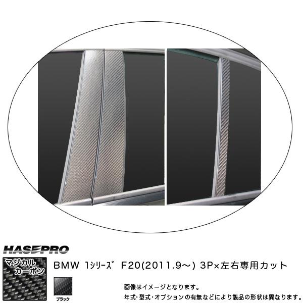 HASEPRO/ハセプロ:ピラースタンダードセット マジカルカーボン ブラック BMW 1シリーズ F20 (2011.09~)/CPB-29