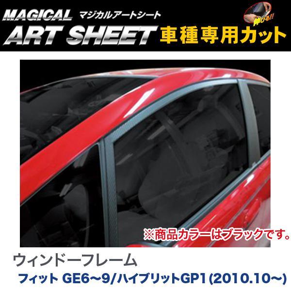 ウィンドーフレーム マジカルアートシート ブラック フィット GE6~9/ハイブリットGP1(2010.10~)/HASEPRO/ハセプロ:MS-WFH1