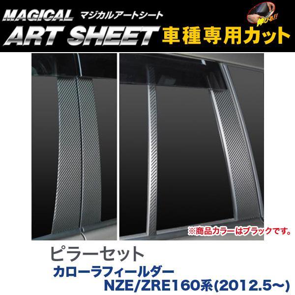ピラーセット マジカルアートシート ブラック カローラフィールダー NZE/ZRE160系(2012.5~)/HASEPRO/ハセプロ:MS-PT75V