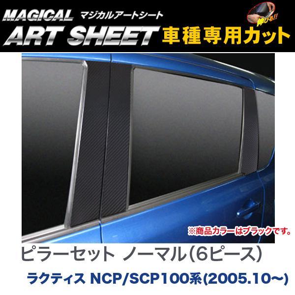 ピラーセット ノーマル(6ピース) マジカルアートシート ブラック ラクティス NCP/SCP100系(2005.10~)/HASEPRO/ハセプロ:MS-PT53