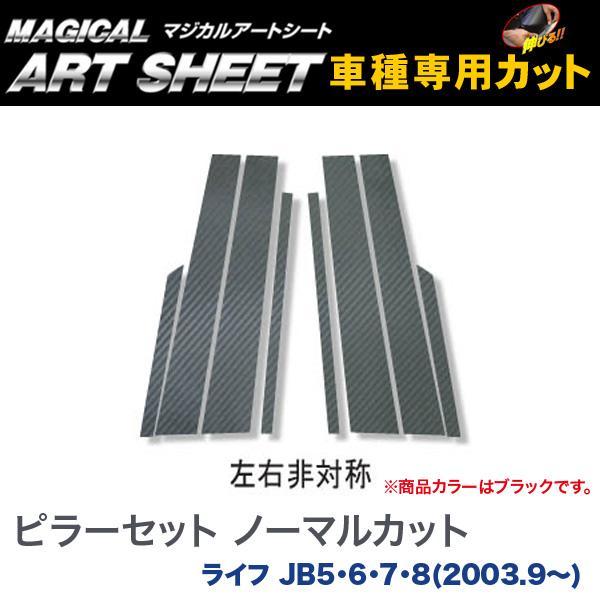 ピラーセット ノーマルカット マジカルアートシート ブラック ライフ JB5・6・7・8(2003.9~)/HASEPRO/ハセプロ:MS-PH7