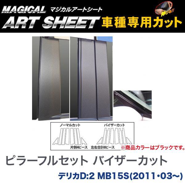 ピラーフルセット バイザーカット マジカルアートシート ブラック デリカD:2 MB15S(2011・03~)/HASEPRO/ハセプロ:MS-PM66VF