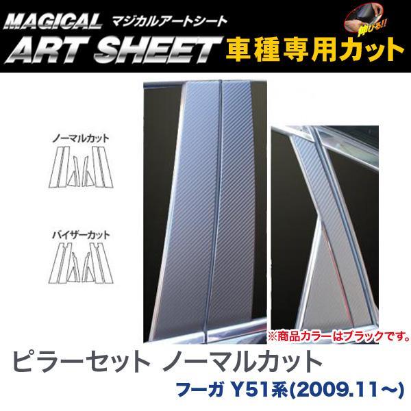 ピラーセット ノーマルカット マジカルアートシート ブラック フーガ Y51系(2009.11~)/HASEPRO/ハセプロ:MS-PN50