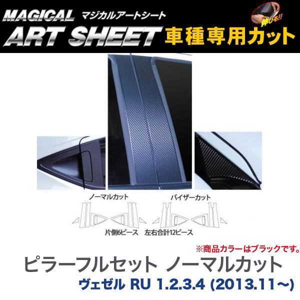 ピラーフルセット ノーマルカット マジカルアートシート ブラック ヴェゼル RU 1.2.3.4 (2013.11~)/HASEPRO/ハセプロ:MS-PH57F