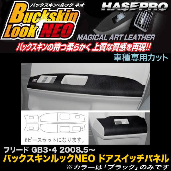 ハセプロ LCBS-DPH7 フリード GB3 GB4 H20.5~ バックスキンルックNEO ドアスイッチパネル マジカルアートレザー