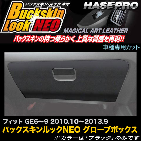 ハセプロ LCBS-GBH1 フィット GE6~9 H22.10~H25.9 バックスキンルックNEO グローブボックス マジカルアートレザー