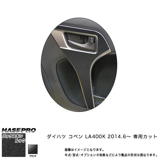 ハセプロ LCBS-IDHPD1 コペン LA400K H26.6~ バックスキンルックNEO インナードアハンドルパネル マジカルアートレザー