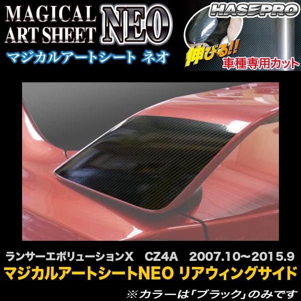 ハセプロ MSN-RWSM1 ランサーエボリューションX CZ4A H19.10~H27.9 マジカルアートシートNEO リアウィングサイド カーボン調シート