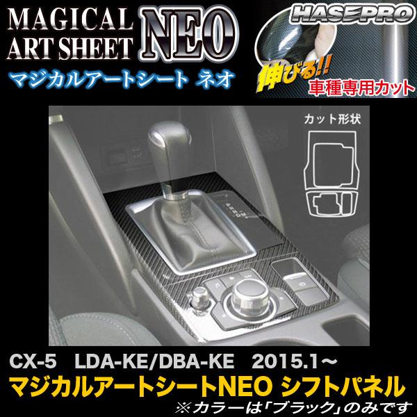 ハセプロ MSN-SPMA15 CX-5 LDA-KE/DBA-KE H27.1~ マジカルアートシートNEO シフトパネル カーボン調シート