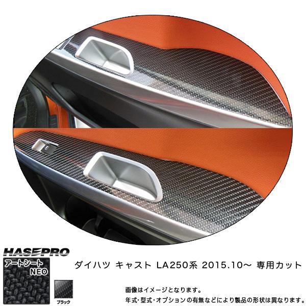 ハセプロ MSN-DPD7 キャスト LA250 系 H27.10~ マジカルアートシートNEO ドアスイッチパネル カーボン調シート