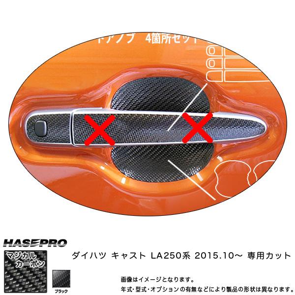 ハセプロ CDGD-7 キャスト LA250 系 H27.10~ マジカルカーボン ドアノブガード カーボンシート