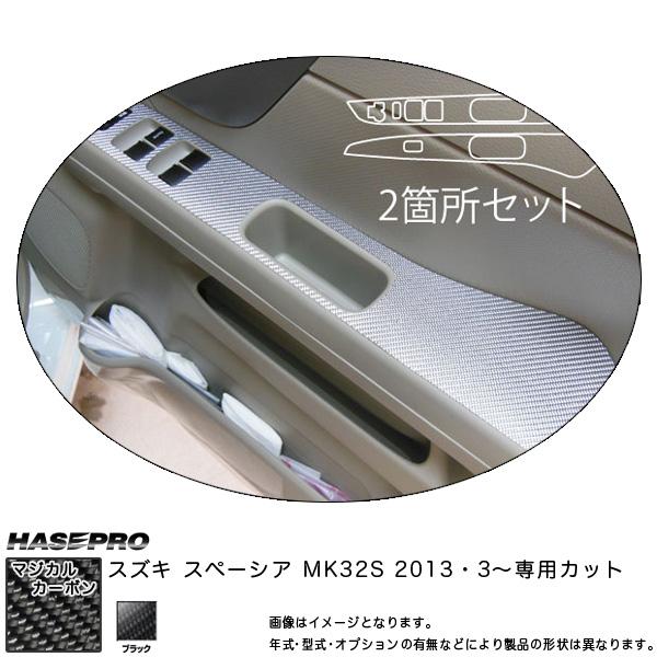 マジカルカーボン ドアスイッチパネル スペーシア MK32S H25.3~ カーボンシート ハセプロ CDPSZ-7
