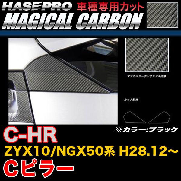 ハセプロ CPCT-1 C-HR ZYX10/NGX50系 H28.12~ マジカルカーボン Cピラー ブラック カーボンシート