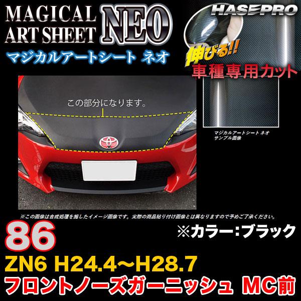 リアルなカーボンの質感を再現 車種別カット済みステッカー ハセプロ 特別セール品 MSN-FNGT1 86 ZN6 MC前 マジカルアートシートNEO ブラック フロントノーズガーニッシュ 限定タイムセール H24.4~H28.7 カーボン調シート