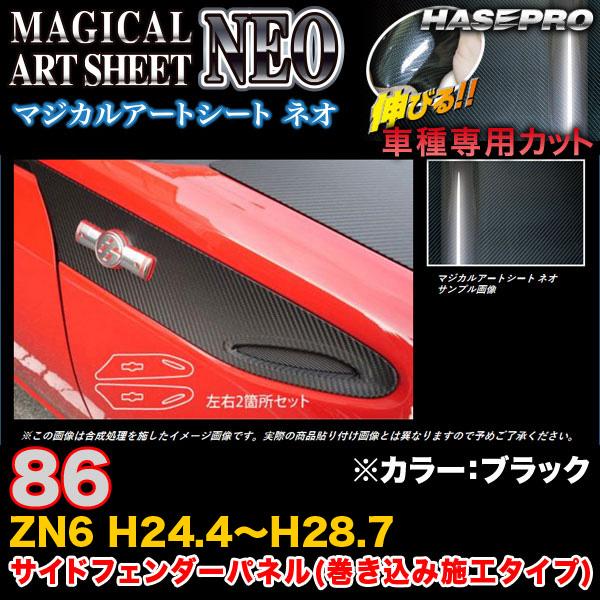 ハセプロ MSN-SFT1 86 ZN6 H24.4~H28.7 マジカルアートシートNEO サイドフェンダーパネル(巻き込み施工タイプ) ブラック カーボン調