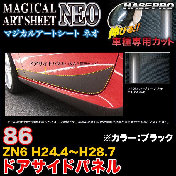 ハセプロ MSN-SIPT3 86 ZN6 H24.4~H28.7 マジカルアートシートNEO ドアサイドパネル ブラック カーボン調シート