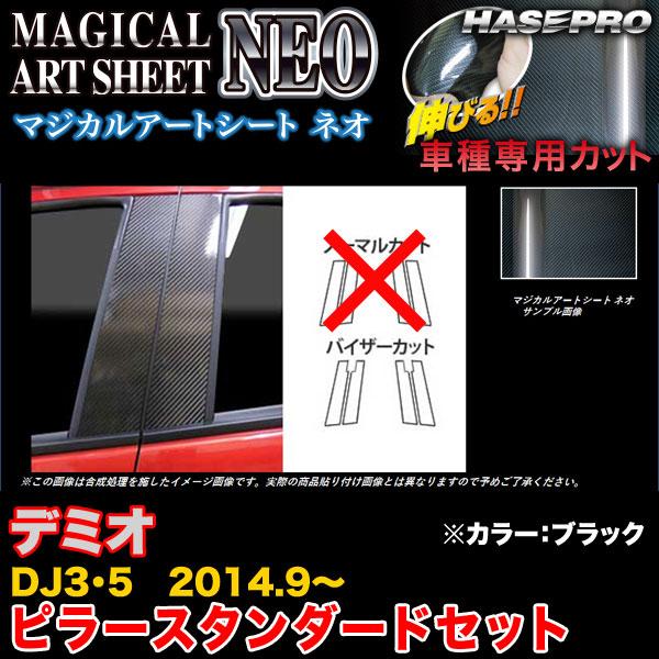 ハセプロ MSN-PMA30V デミオ DJ3/DJ5 H26.9~ マジカルアートシートNEO ピラースタンダードセット ブラック カーボン調シート