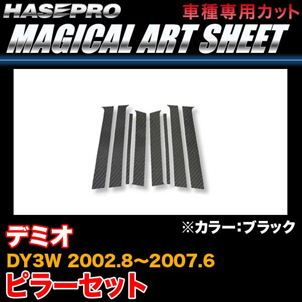 ハセプロ MS-PMA8 デミオ DY3W H14.8~H19.6 マジカルアートシート ピラーセット ブラック カーボン調シート