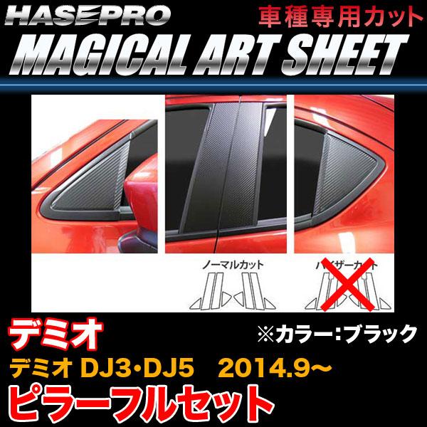 ハセプロ MS-PMA30F デミオ DJ3/DJ5 H26.9~ マジカルアートシート ピラーフルセット ブラック カーボン調シート