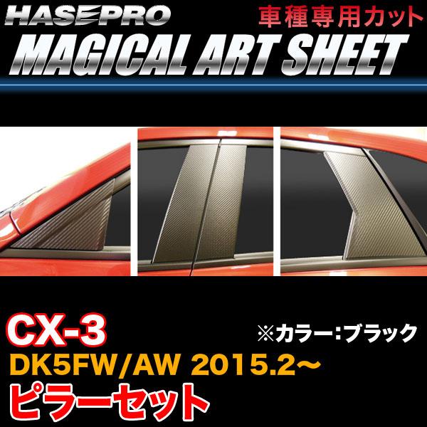 ハセプロ MS-PMA31 CX-3 DK5FW/AW H27.2~ マジカルアートシート ピラーセット ブラック カーボン調シート