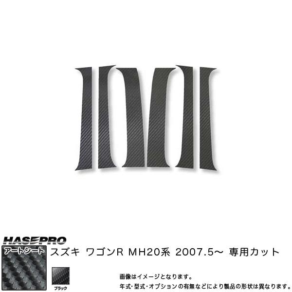 ハセプロ MS-PSZ1 ワゴンR MH20系 H19.5~ マジカルアートシート ピラーセット ブラック カーボン調シート
