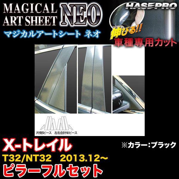ハセプロ MSN-PN52F X-トレイル T32/NT32 H25.12~ マジカルアートシートNEO ピラーフルセット ブラック カーボン調シート
