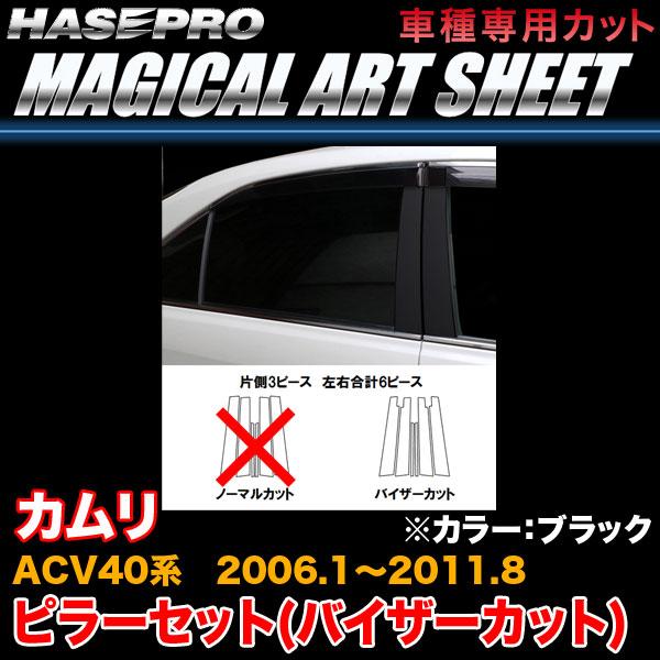 ハセプロ MS-PT83V カムリ ACV40系 H18.1~H23.8 マジカルアートシート ピラーセット(バイザーカット) ブラック カーボン調シート