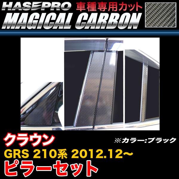 貼る 伸びるカーボン 車種別カット済みステッカー ハセプロ CPT-V77 売却 クラウン GRS 日本正規品 ピラーセット カーボンシート ブラック 210系 H24.12~ マジカルカーボン