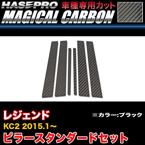 貼る 伸びるカーボン 車種別カット済みステッカー ハセプロ CPH-62 レジェント 在庫一掃売り切りセール KC2 カーボンシート ピラースタンダードセット ブラック マジカルカーボン H27.1~ 正規認証品!新規格