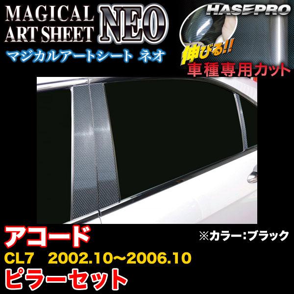 ハセプロ MSN-PH63 アコード CL7 H14.10~H18.10 マジカルアートシートNEO ピラーセット ブラック カーボン調シート