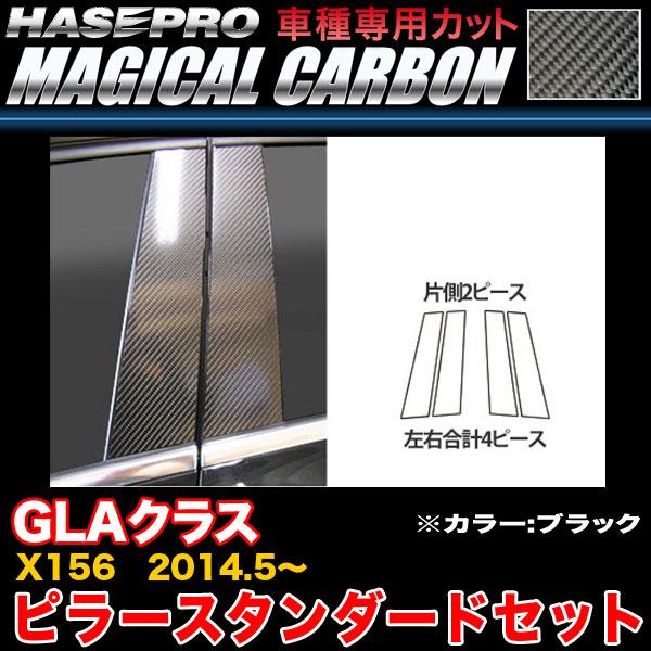貼る 伸びるカーボン 車種別カット済みステッカー 新作続 ハセプロ CMB-27 ベンツ GLAクラス X156 マジカルカーボン 選択 ピラースタンダードセット ブラック カーボンシート H26.5~