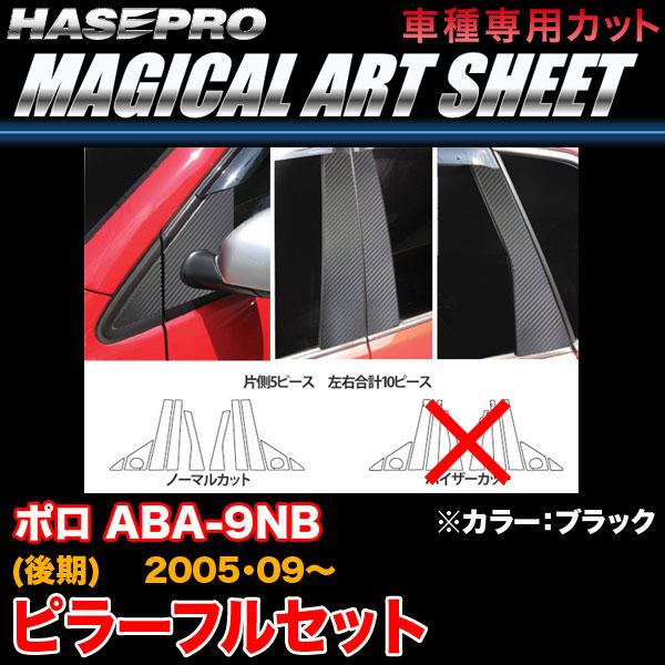 ハセプロ MS-PV1F VW ポロ ABA-9NB (後期) H17.9~ マジカルアートシート ピラーフルセット ブラック カーボン調シート