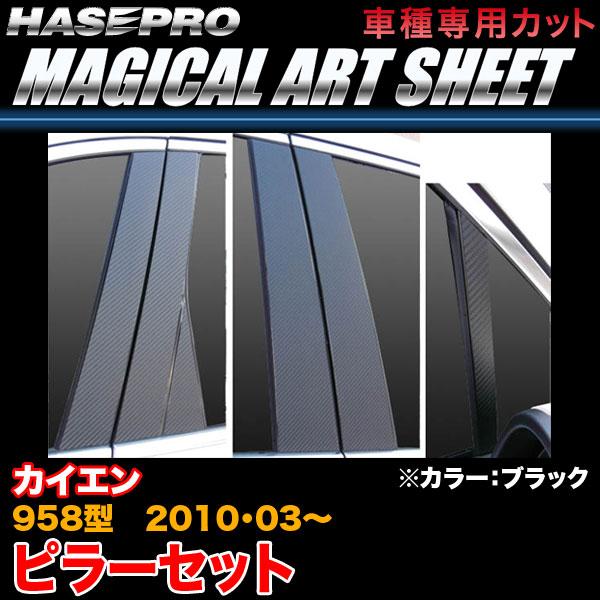 リアルなカーボンの質感を再現 車種別カット済みステッカー ハセプロ MS-PP2 ポルシェ カイエン H22.3~ ブラック 全店販売中 格安SALEスタート 958型 ピラーセット マジカルアートシート カーボン調シート